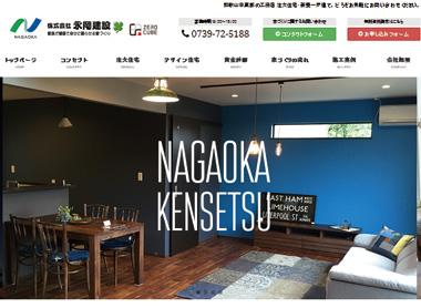 nagaokakensetsu