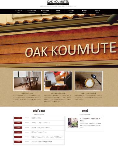 oak-koumuten-l