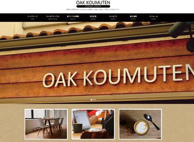 oak-koumuten