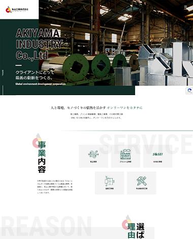 秋山工業株式会社